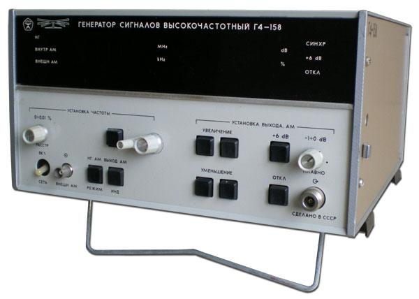 Г4-158 Генератор сигналов высокочастотный.