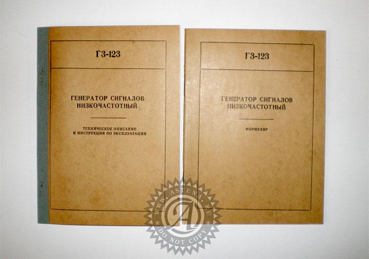 Комплект документации к lt b gt генератору lt b gt г3 123