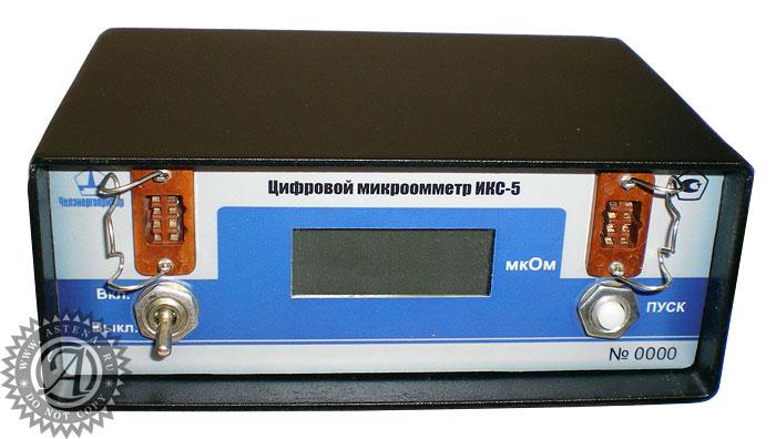 ИКС-5 Микроомметр цифровой